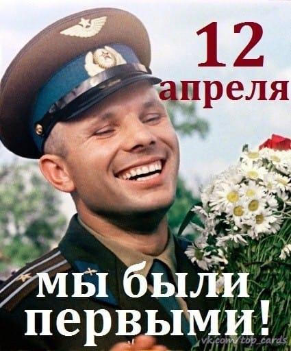 Это изображение имеет пустой атрибут alt; его имя файла - Гагарин-1.jpg